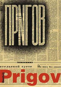 Cover Dmitrij Prigov